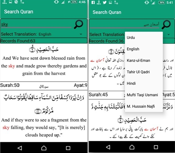 Al-Biyaan: Holy Quran with Translation and Qurani Qaida App for